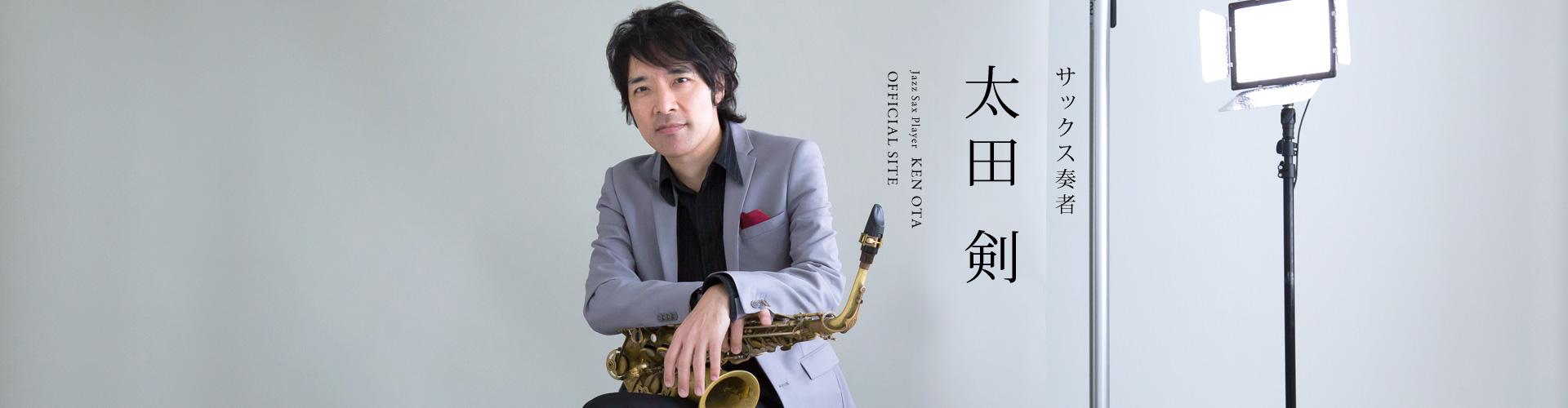 PROFILE | サックス奏者 太田剣 OFFICIAL SITE